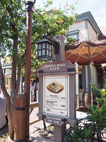 ペコスビル・カフェ