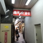 川淀 - 鳥町商店街