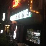 大龍飯店 - 大龍飯店