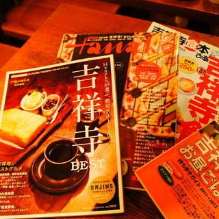 数々の雑誌に取り上げられています。