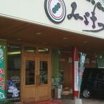 だんごと煎餅の店 みよまつ - 店舗入口