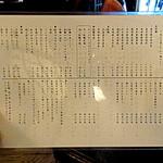 麦酒庵 - 店内お品書き「お料理/お食事」(2015.Sep)