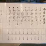 麦酒庵 - 店内お品書き「本日の麦酒」(2015.Sep)