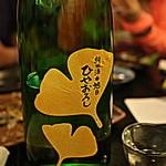 麦酒庵 - 十旭日 純米ひやおろし「島根県出雲市:旭日酒造」(2015.Sep)