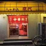ラーメン現代 - お店の入り口