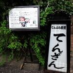 Tenzan - お店の外観 201509