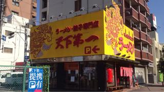 天下第一 堺店 - ☆o(`.ω´ )o〜♪☆