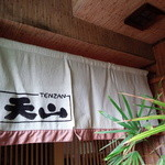 Tenzan - 暖簾 201509