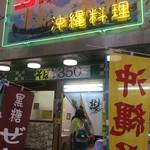 ニライカナイ食堂 -