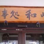 食事処・和嶋 - 入口に掛かっている看板。