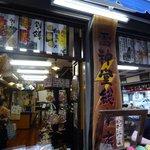 雷神堂 - 昔からあるお店、という感じですね~。