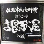 謳歌屋 ごん蔵 - 看板