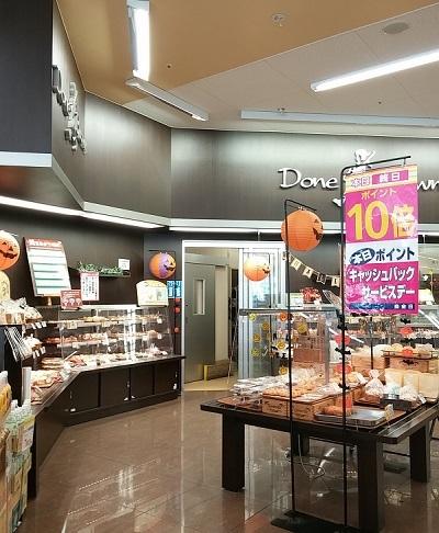 ダン ブラウン サミット井土ヶ谷店