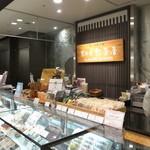 和洋菓子舗日影茶屋 -