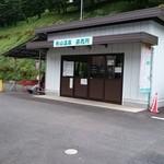 Akiyamaonsenchokubaijo -
