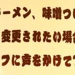 えぞっ子 蔦江 - 麺の変更可能