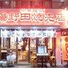 野田焼売店