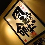丸源ラーメン 三河安城店 -