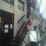 大阪 伊古菜 - 階段を上がったところがお店です