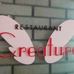 レストラン クレアチュール - 看板