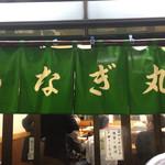 うなぎ 丸富 - 緑の暖簾がイイ