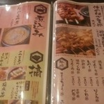 俺の居酒屋 三蔵 - メニュー2