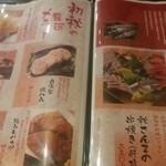 俺の居酒屋 三蔵 - メニュー3