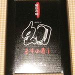 寿し工房大辻 - 幻ますの寿司1800円