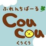フレンチバール coucou - かわいいロゴ