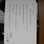 姫路スタンド酒場 初代みきや - ニューオープン及び改装工事のお知らせ