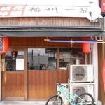 姫路スタンド酒場 初代みきや - 外観
