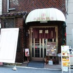 平岡珈琲店 - 外観