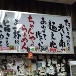 Ramenchanya - ちゃんや(コンセプト)