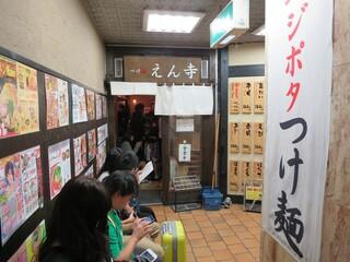 つけ麺 えん寺 吉祥寺総本店