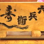 六兵衛鮨 -