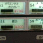 4245120 - 券売機。