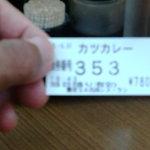 4245122 - 食券。