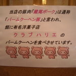 4245275 - 贅沢な豚でございます。