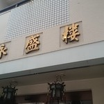 永盛楼本店 -