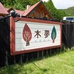 木夢 - 道端の看板