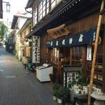 菓庵小古井 - お店がなかなか見つからず焦りました!