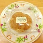 アーペ和茶カフェ - アーペシュー(カスタード)