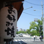 お好み焼 長田屋 - 平和公園はすぐそこです。