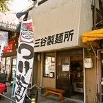 三谷製麺所 - お店 外観