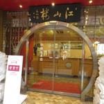 江山楼 - 入口