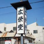広栄堂 - めじるし