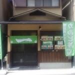 一 - 一の外観です。7月8日に移転しました。奈良市大宮町2丁目4-8です。