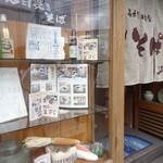 こうき・由布隠酒家そば - 2015年4月訪問時撮影