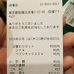 サブウェイ 成増店 - 日替わりセット500円