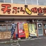 天ぷら倶楽部 - 13条通り沿いにございます。店舗前駐車場有り。